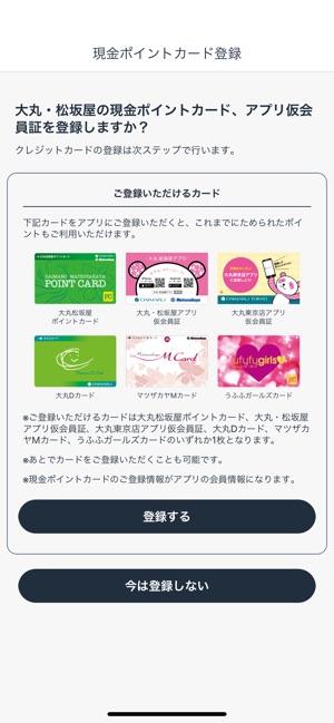 大丸 松坂屋 アプリ