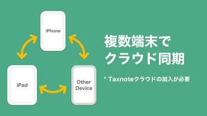 青色申告・白色申告のTaxnote 会計をシンプルに ScreenShot8