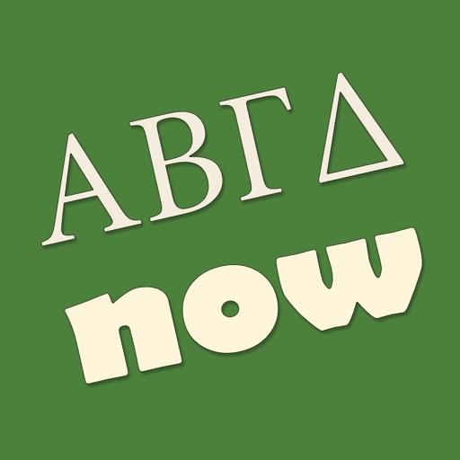 Greek Alphabet Now Basic