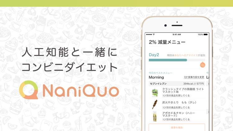 NaniQuo(ナニクオ)