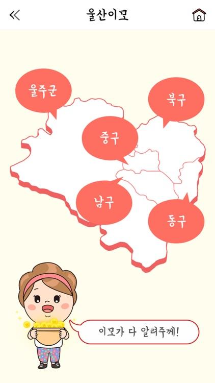 울산이모 screenshot-1