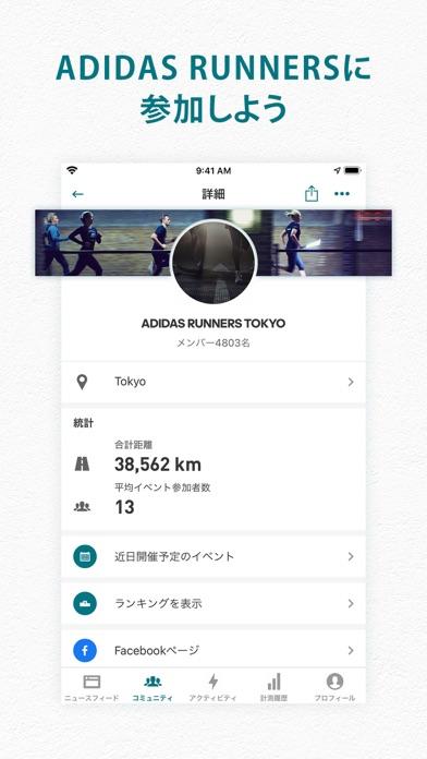 adidas Running ランニング&ウォーキング ScreenShot4
