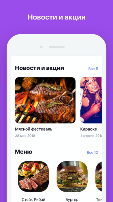 UDS App iphone картинки