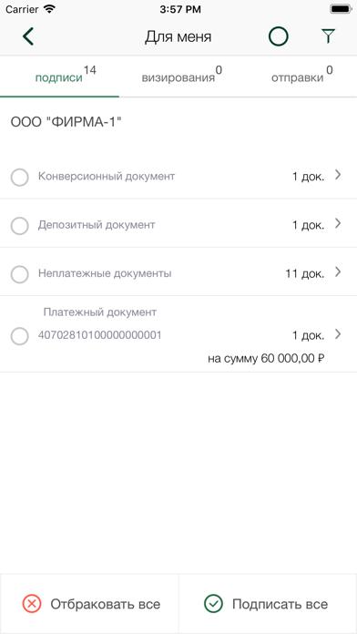 Авангард БизнесСкриншоты 4
