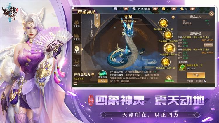 轩辕传奇 screenshot-3