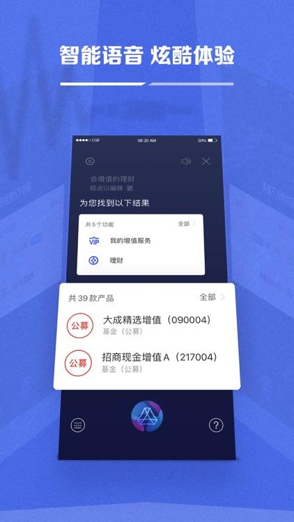 广发银行手机银行 screenshot-3