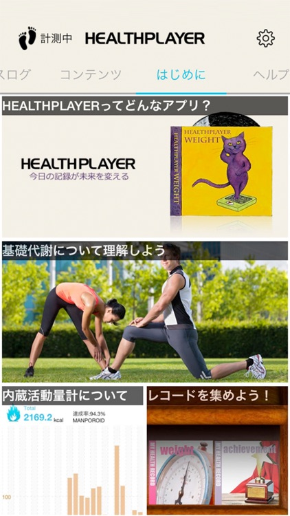 HealthPlayer screenshot-4