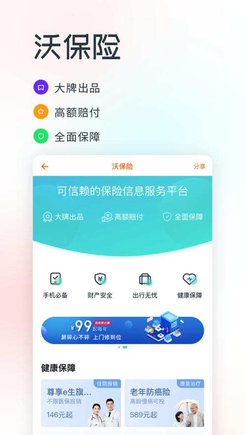 沃百富 App 截图