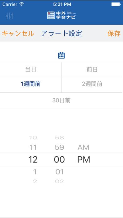 カレンダー型学会検索アプリ 中外学会ナビのスクリーンショット4
