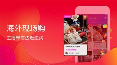Screenshot #2 pour 洋码头海外购-全球海淘购物正品代购平台