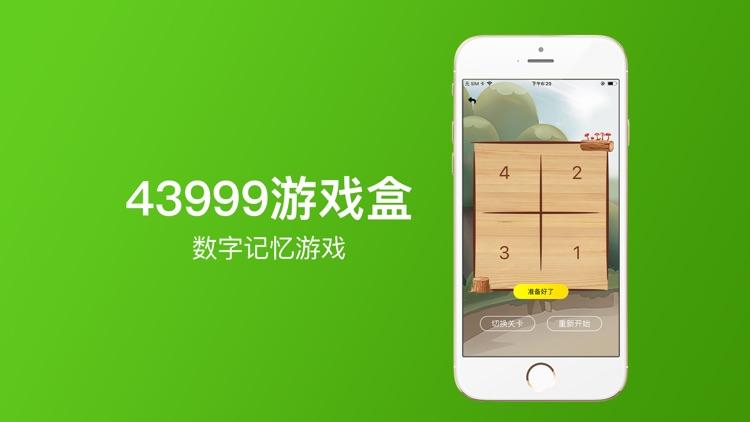 43999游戏盒-数字记忆游戏 screenshot-3