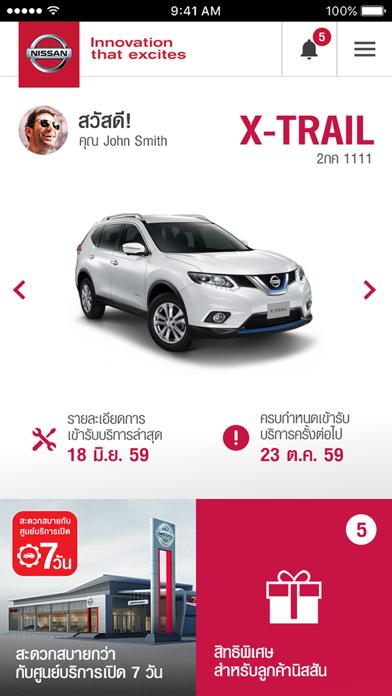 Nissan Innovationのおすすめ画像2