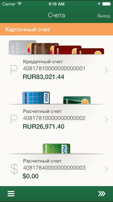 Банк АвангардСкриншоты 3