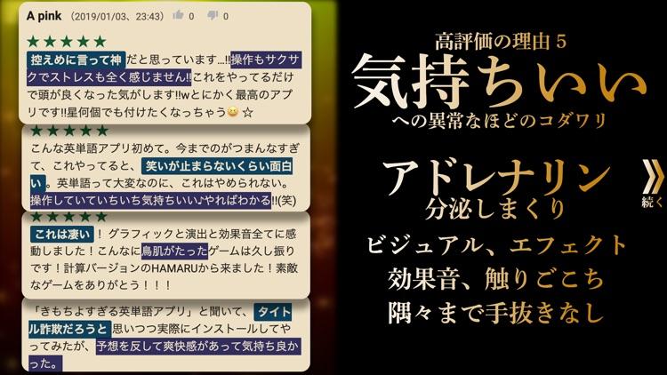 英語 英単語ゲーム HAMARU TOEIC screenshot-5