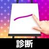 お絵かき性格診断 - 恋愛・深層心理テスト 대표 아이콘 :: 게볼루션