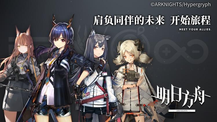 明日方舟 screenshot-4