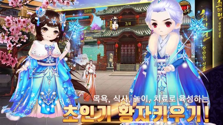 희비전 : 궁중로맨스 screenshot-3