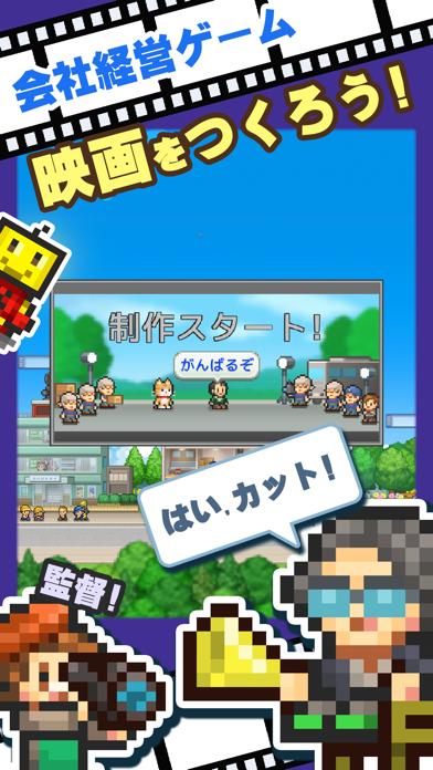 映画スタジオ物語 screenshot1