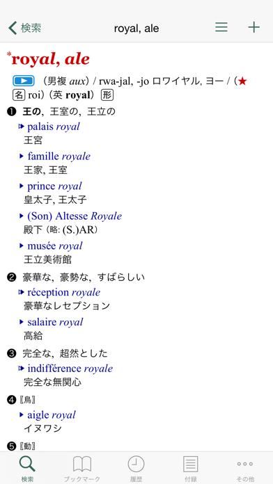 プチ・ロワイヤル仏和辞典(第4版)・和仏辞典(第3版)のおすすめ画像1