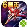 飞机大战(豪华版)—飞行模拟战争飞机游戏