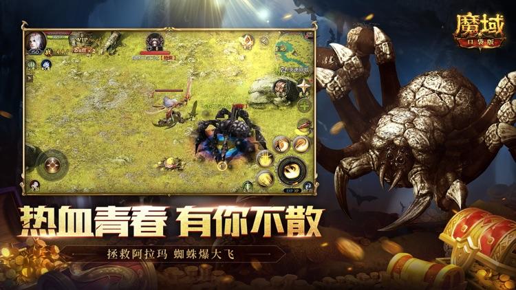 魔域口袋版-天晴官方正版 screenshot-4