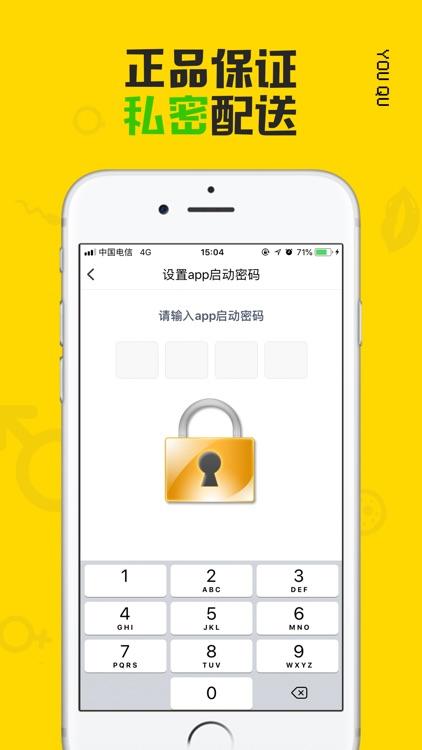 成人情趣用品商城-成人用品 screenshot-3