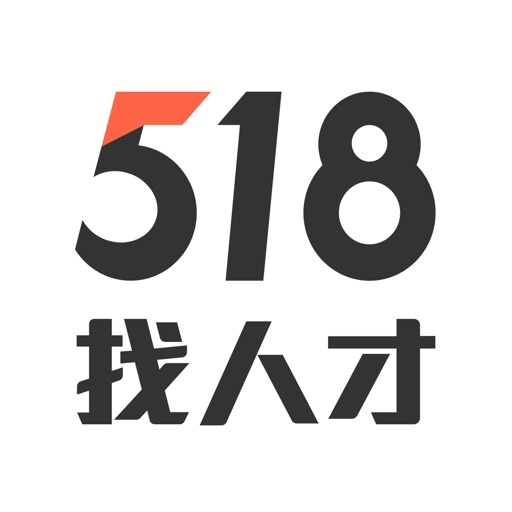 518 找人才