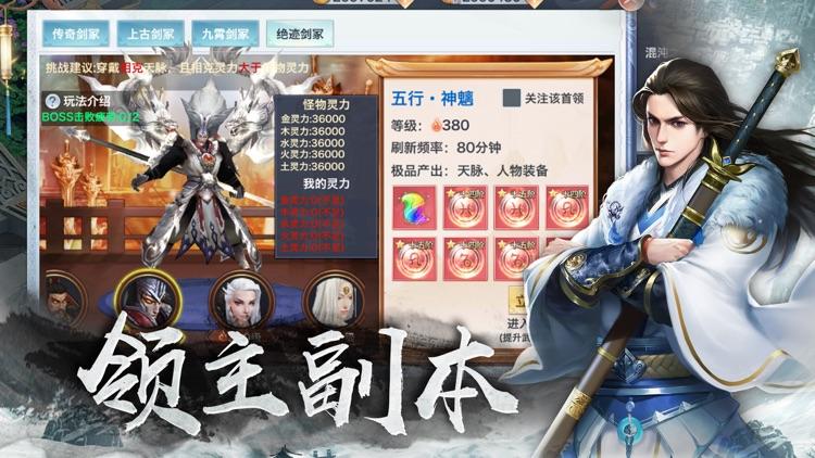 凡人修仙记-大型仙侠RPG唯美手游 screenshot-4