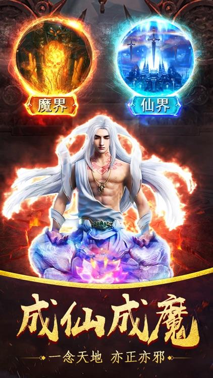 魔道老祖:大型仙侠动作手游!