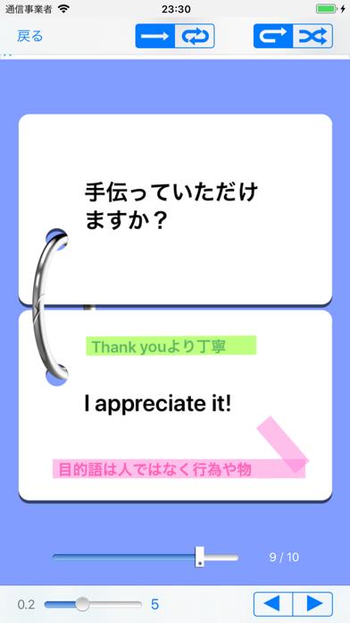 メモメモ暗記帳Lite ScreenShot5