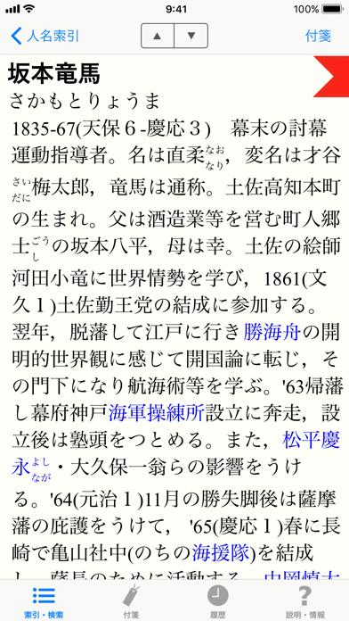 角川新版日本史辞典のおすすめ画像3