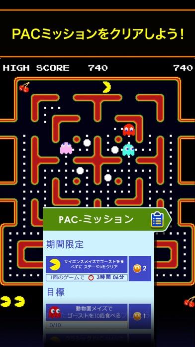 PAC-MAN ScreenShot3