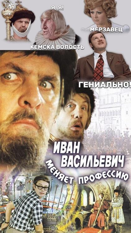 Иван Васильевич sticker