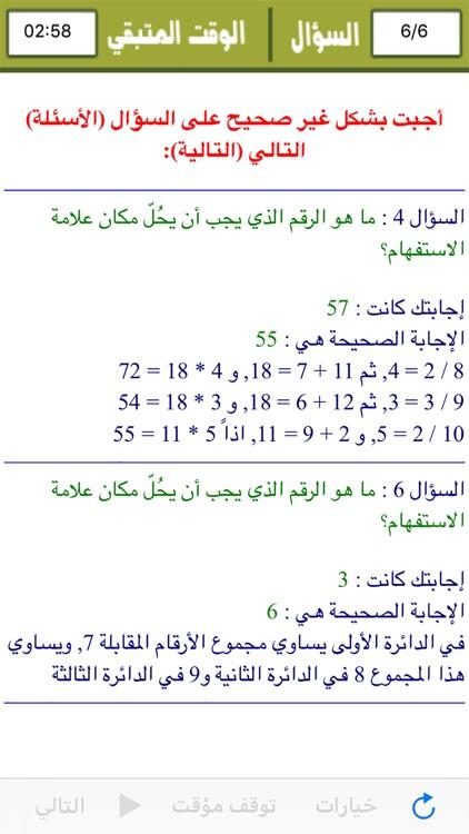 Test Your IQ Level Arabic screenshot-4