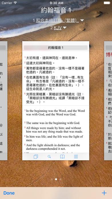 聖經工具(新約版) screenshot three