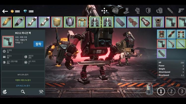 메카니발 screenshot-2