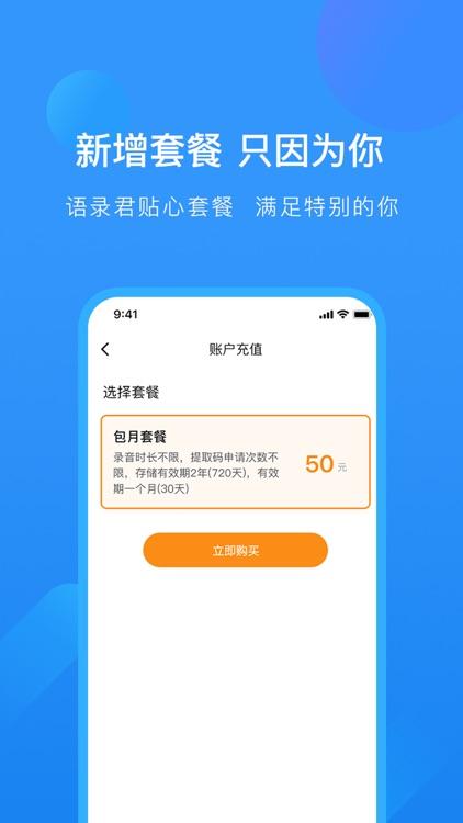 安存语录 screenshot-3
