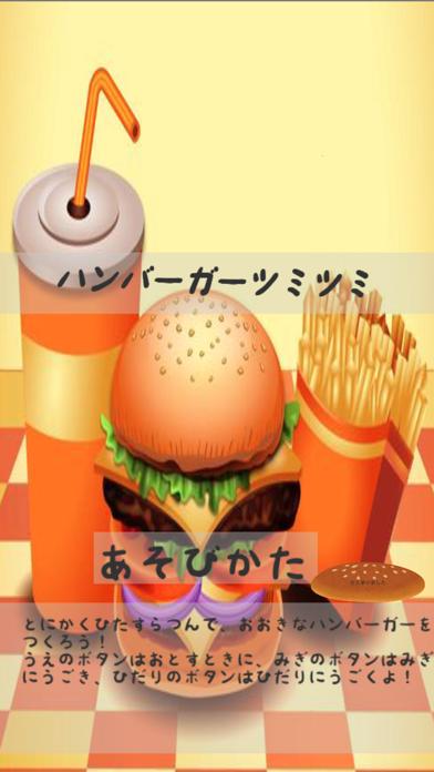 ハンバーガーツミツミ screenshot 3