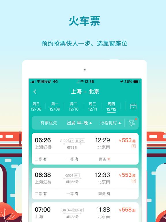 同程旅游-订机票酒店火车票