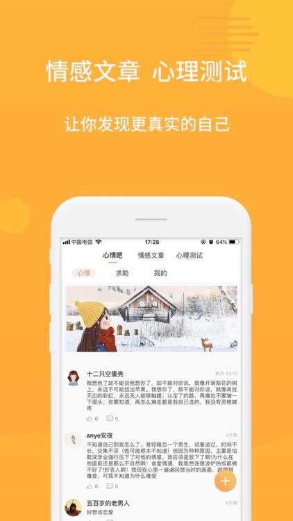 小麦倾诉 screenshot-3