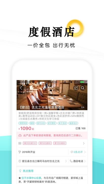 乐学营亲子|一价全含省心亲子游 screenshot-3