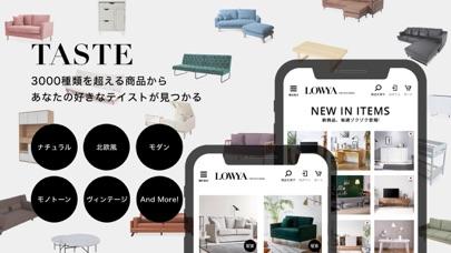 家具・インテリアのお買物アプリ - LOWYA(ロウヤ) ScreenShot1