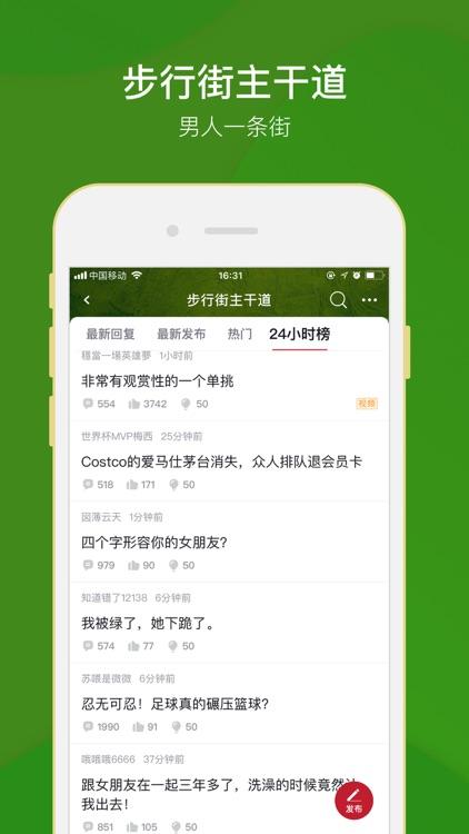 虎扑-篮球x足球x电竞 screenshot-3