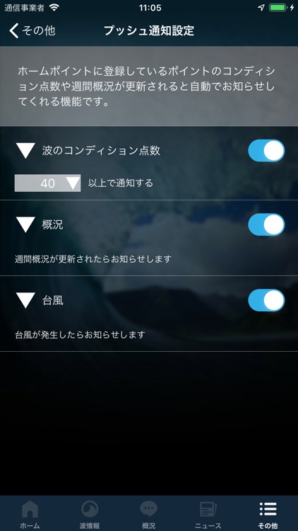 なみある?アプリ サーフィン&波情報 screenshot-8
