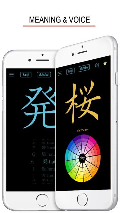 Screenshot for Japanese Kanji Writing in Saudi Arabia App Store