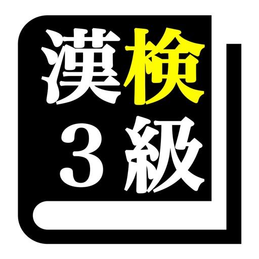 漢字検定3級 「30日合格プログラム」 漢検3級