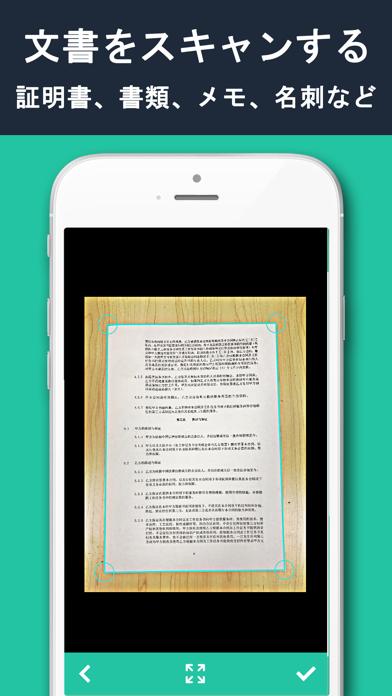 全能スキャナー-スキャンアプリ & スキャナー PDFのスクリーンショット2