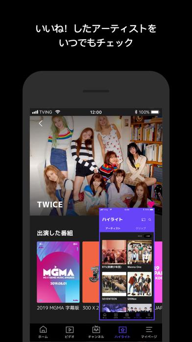 Mnet Smartのおすすめ画像4