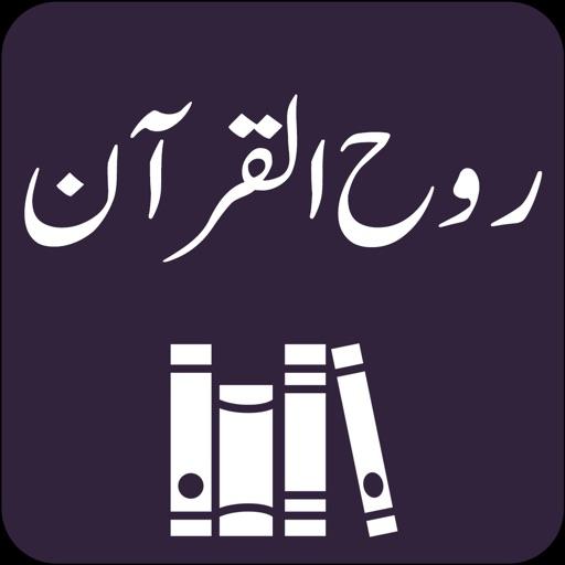 Ruh-ul-Quran - Tafseer