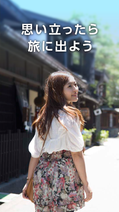 るるぶ/観光ガイド&ホテル予約 ScreenShot0